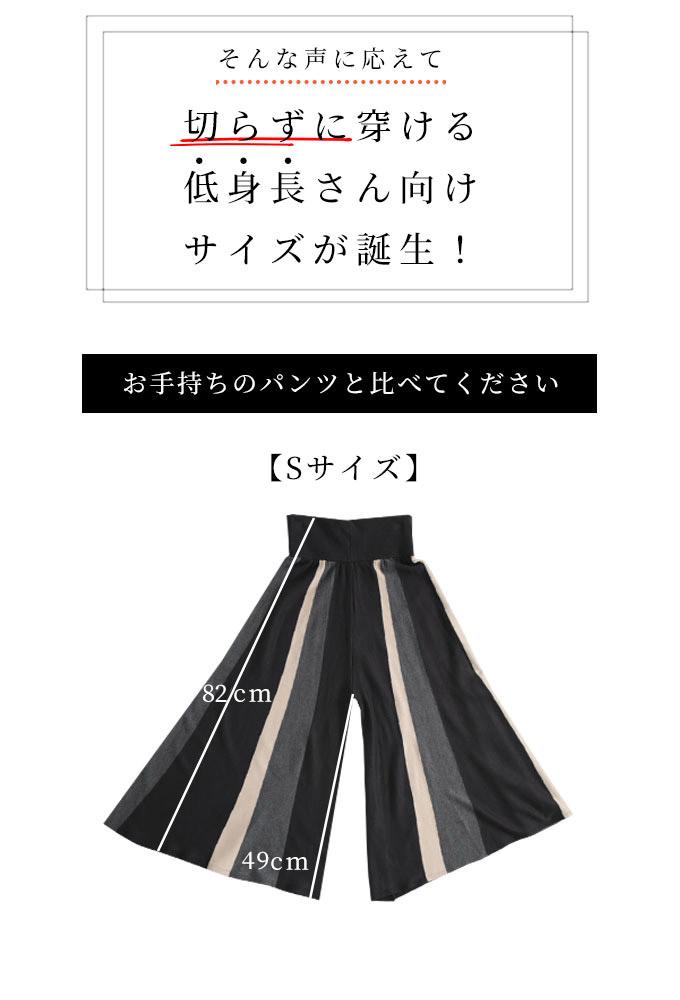 ストライプ模様のフレアニットパンツ【11月4日8時販売新作】