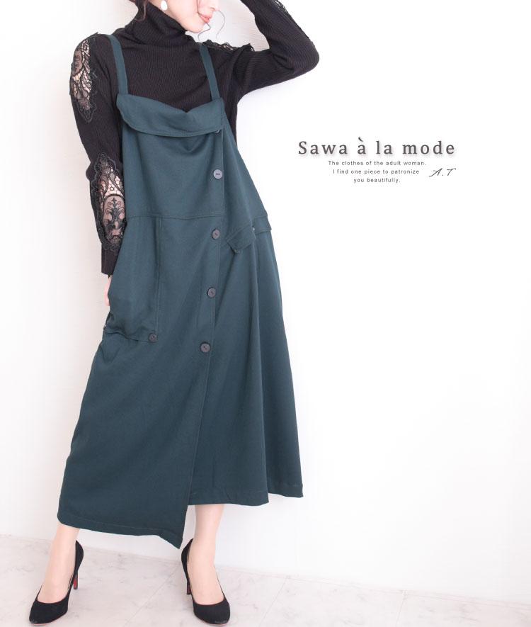 ボタンデザインのサロペットスカート【8月12日10時再入荷】
