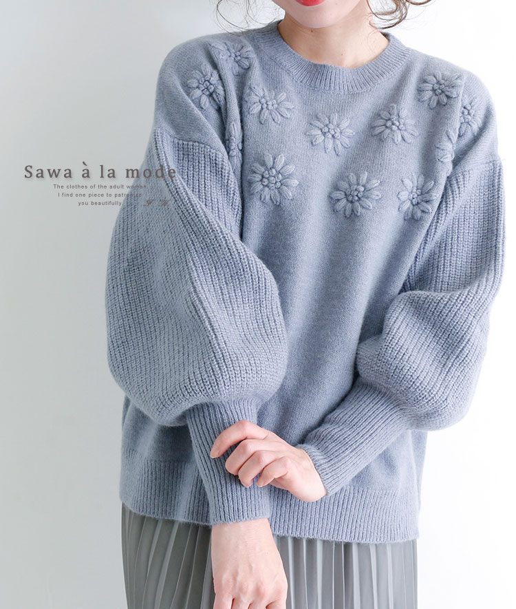 花柄毛糸刺繍の品あるぽわん袖ニット【10月7日10時再入荷】