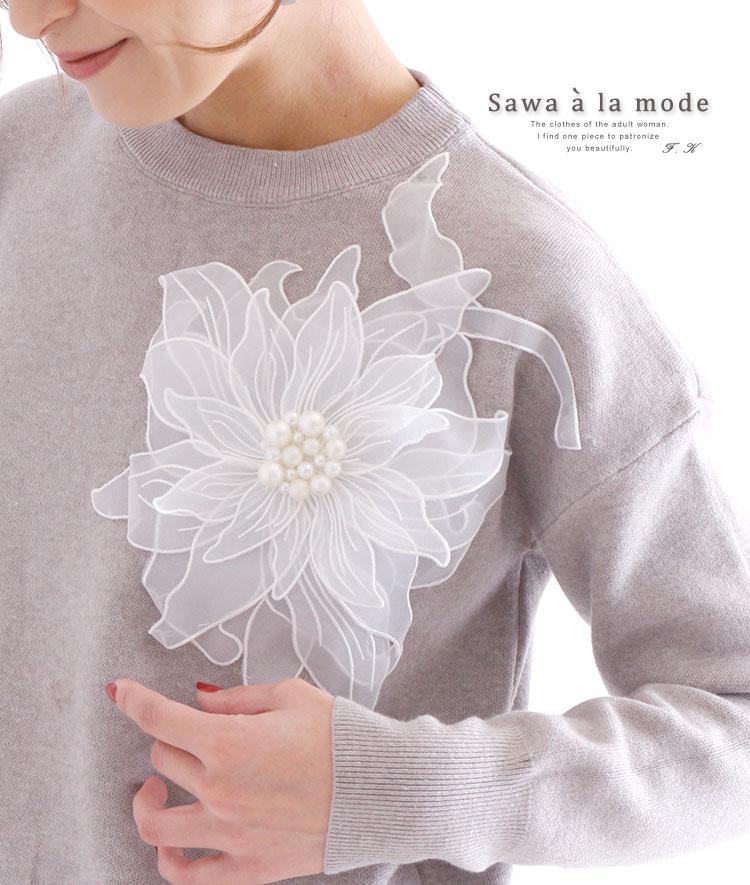 立体的な花モチーフをあしらったきれいめニット 【12月18日8時販売新作】