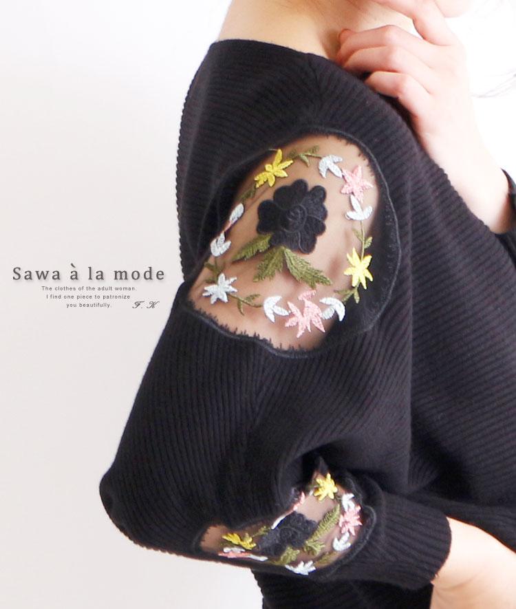 ワンポイントシアー花柄刺繍のドルマン袖ニット【4月7日10時再入荷】