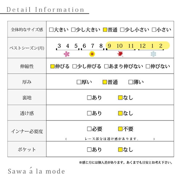 花レース透けるぽわん袖ニットトップス【1月11日8時販売新作】