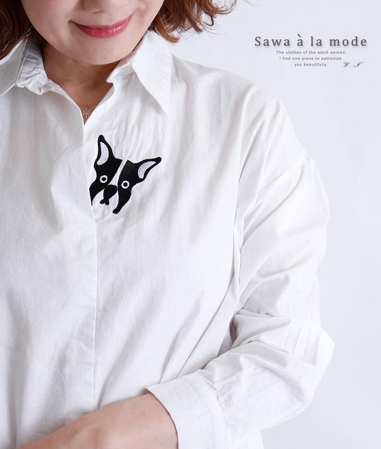 犬刺繍付きコットンシャツトップス【1月6日8時販売新作】