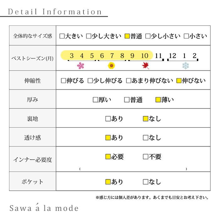 花模様チェックのコットンリネンスカート【1月18日8時販売新作】