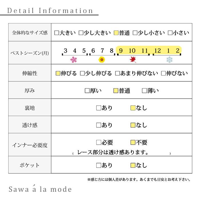 ビジューが煌く花柄レースのドルマン袖ニット【1月13日8時販売新作】