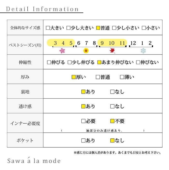 花レース透けるノーカラージャケット【1月20日8時販売新作】
