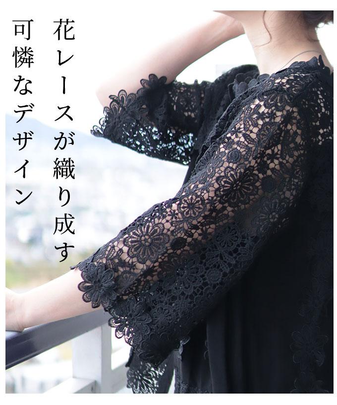 花レース透けるフレア袖トップス【3月11日8時販売新作】