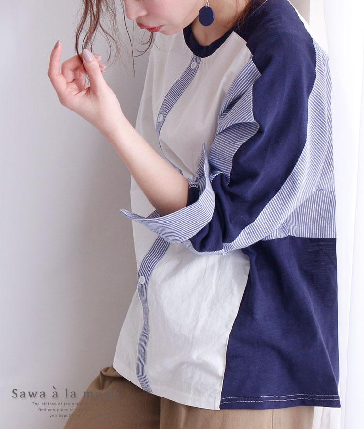 シャツ風切り替えの長袖トップス【4月3日10時再入荷】
