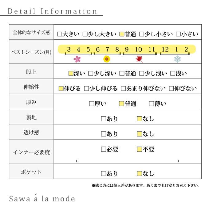 花モチーフ付リブレギンス【3月7日8時販売新作】