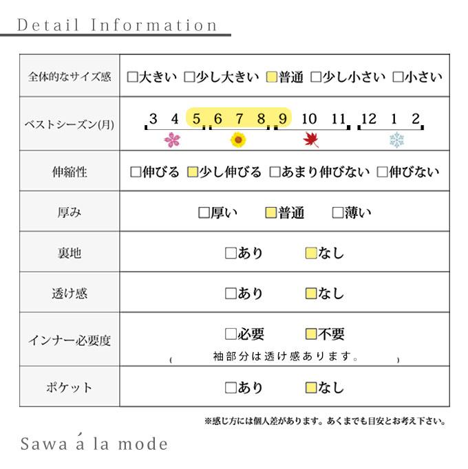 花柄レース透ける5分袖トップス【3月23日8時販売新作】