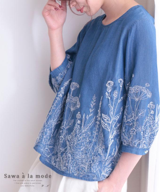 ボタニカル刺繍のコットントップス