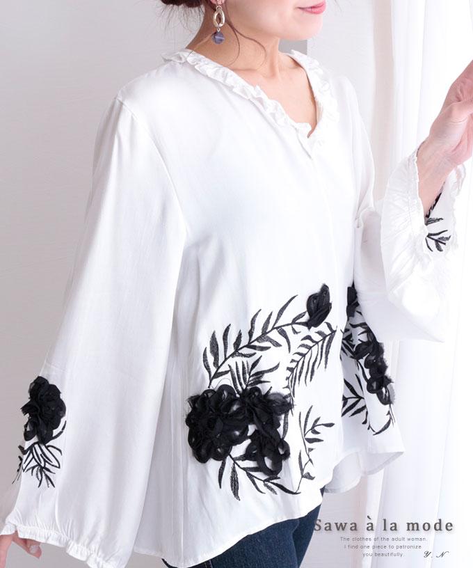 花刺繍付きフレア袖トップス