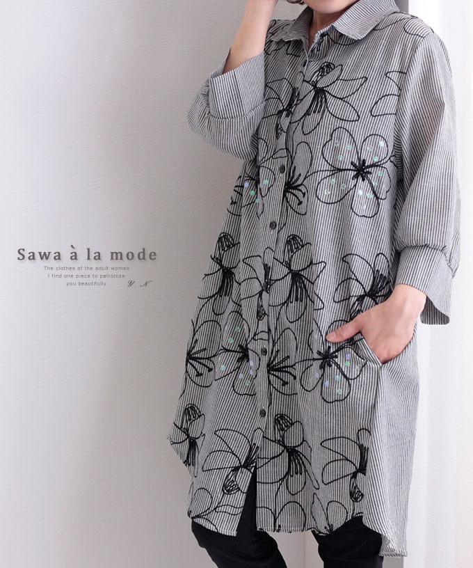 花刺繍のストライプチュニックシャツ