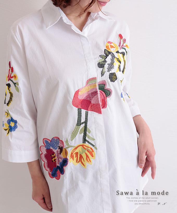 鮮やか花刺繍のコットンシャツトップス