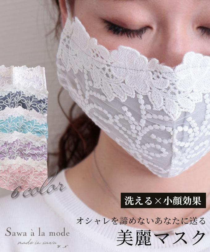 コットン100%美麗レースおしゃれマスク【ピンク8月25日12時再入荷】
