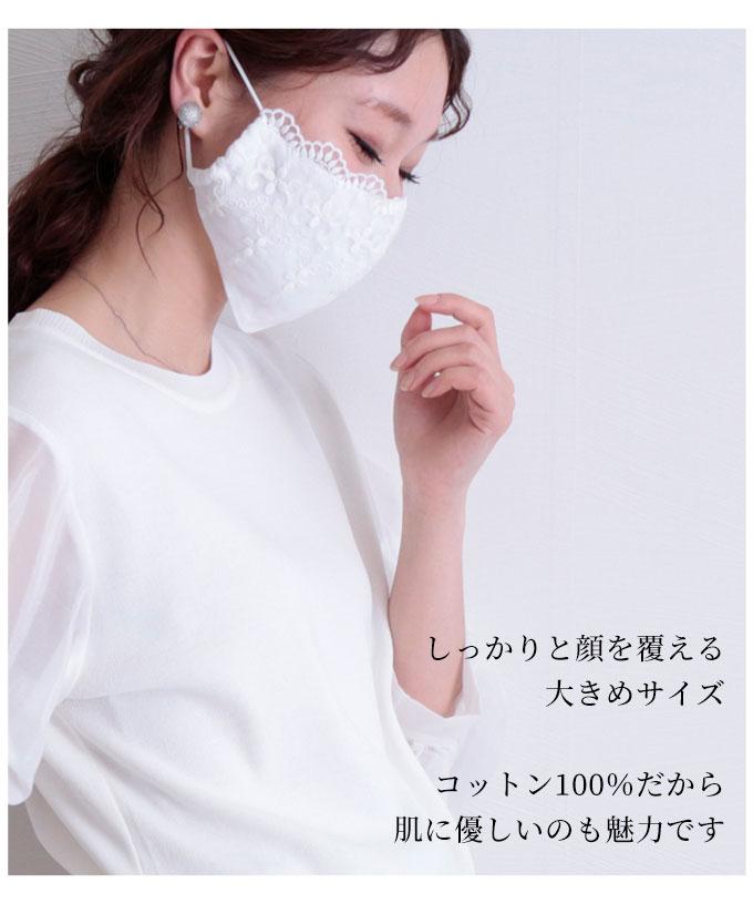コットン100%美麗レースマスク【5月16日8時販売新作】