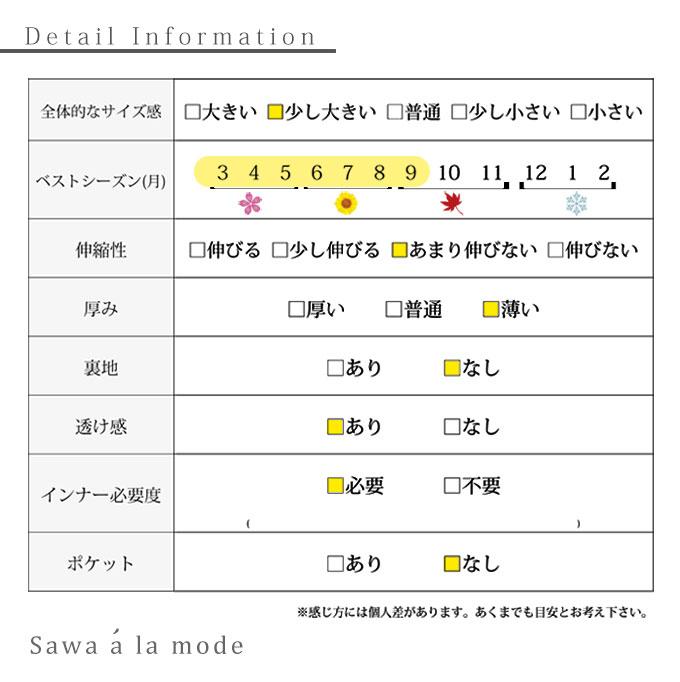 ベルスリーブレースのコットントップス【5月20日8時販売新作】