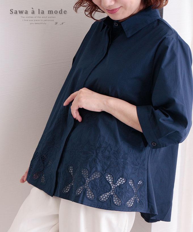 花刺繍レース裾のコットントップス【6月29日10時再入荷】