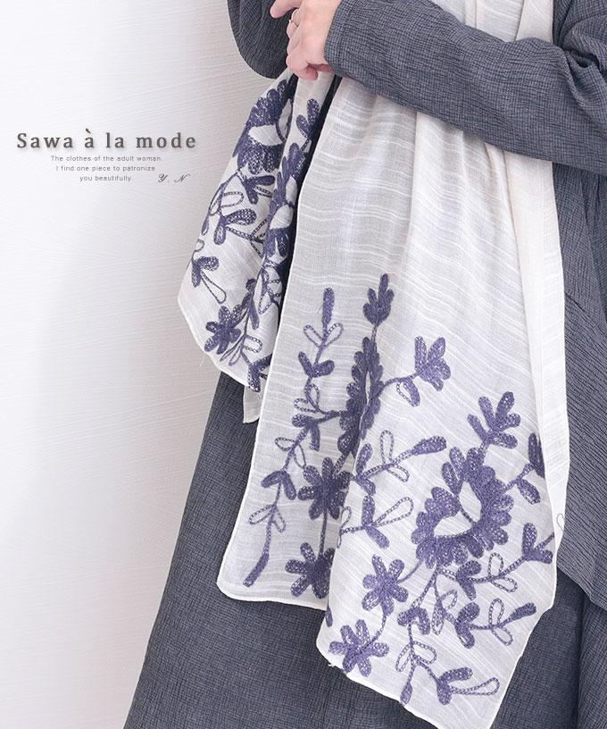 チェーンステッチ花刺繍のストール【12月18日10時再入荷】