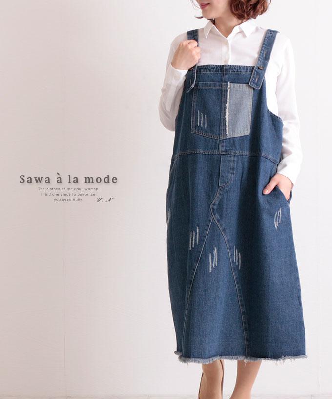 裾フリンジのデニムサロペットスカート