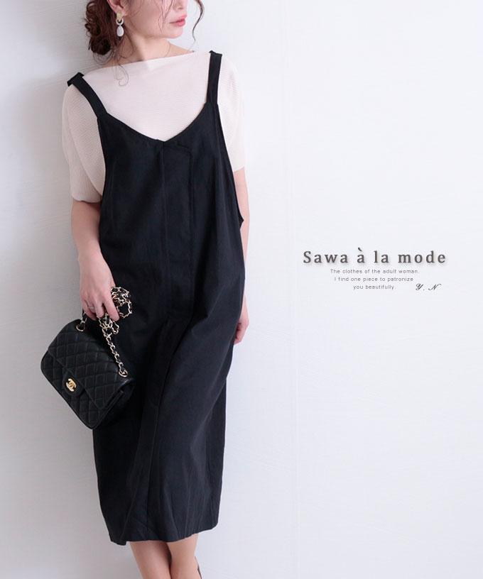 ミディアム丈ブラックサロペットスカート