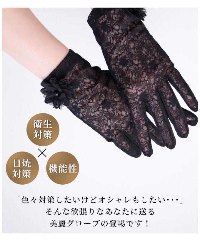 美麗花モチーフ付レースグローブ【6月1日8時販売新作】