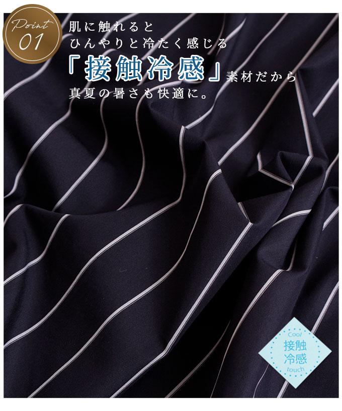 日本製接触冷感ストライプチュニックブラウス【6月13日8時新作販売】