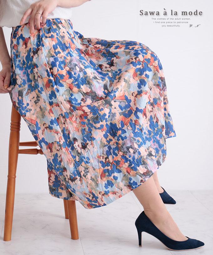 水彩画風花模様のフレアスカート