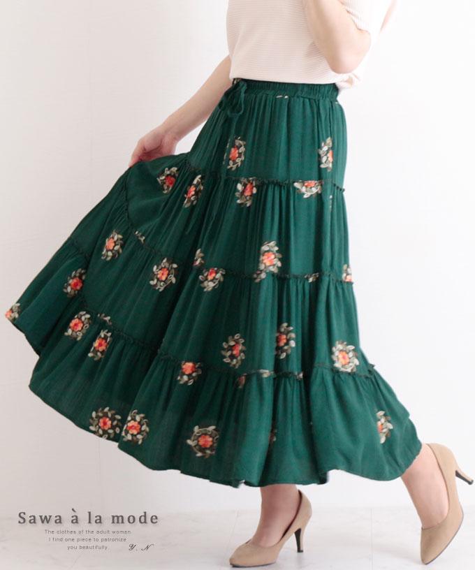 花刺繍のティアードフレアロングスカート