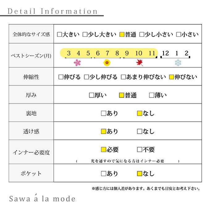 花レースのキャンディスリーブトップス【6月13日8時販売新作】