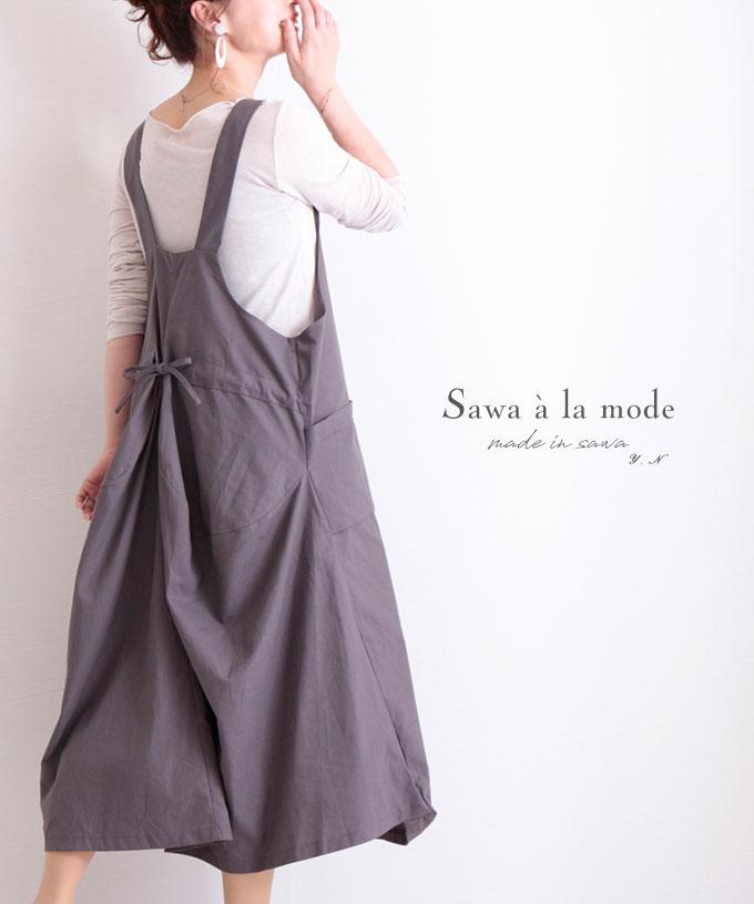 綿麻素材大人のサロペットスカート