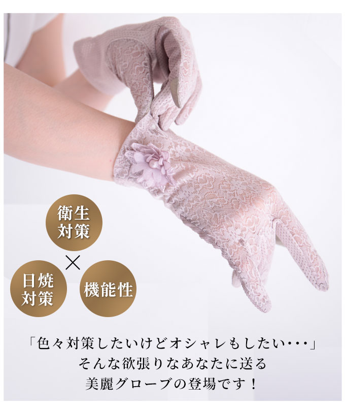 美麗花モチーフ付レースグローブ【6月8日8時販売新作】
