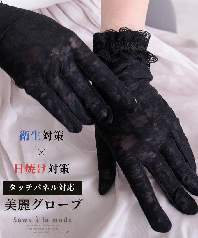美麗花フリルレースグローブ【6月10日8時販売新作】