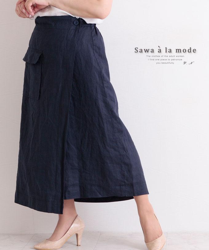 リネン素材のラップ巻風スカート