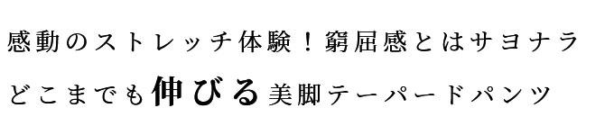 ストレッチ美脚テーパードパンツ【6月27日8時販売新作】
