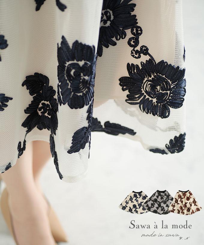 リボン刺繍の花模様フレアAラインスカート【3月31日10時再入荷】