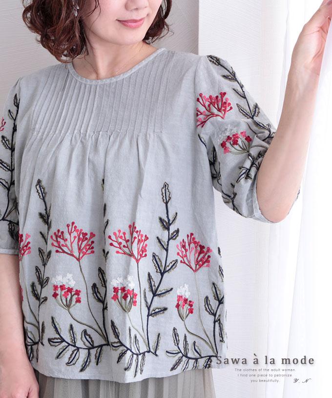 ナチュラルなボタニカル刺繍のトップス【6月27日8時販売新作】