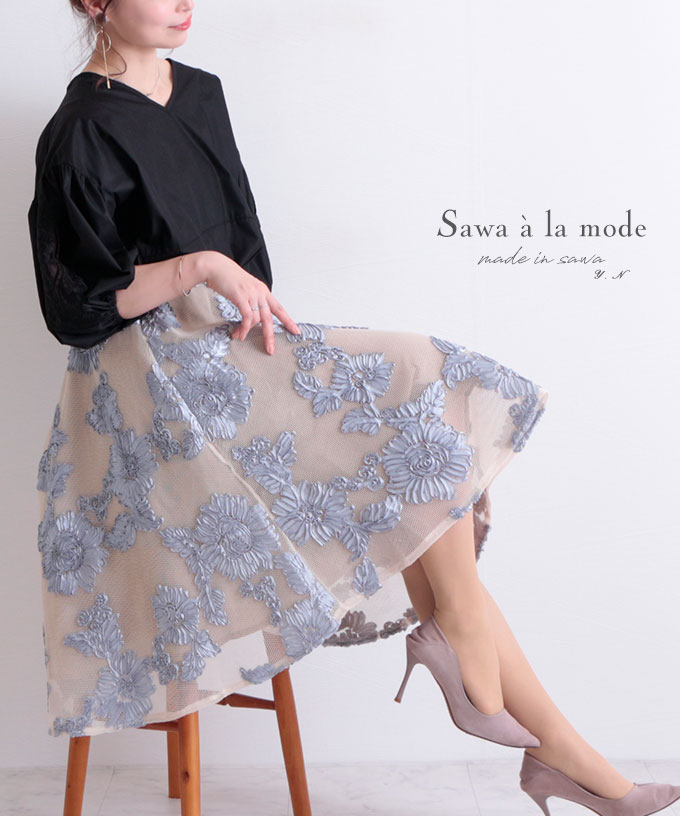 リボン刺繍のフレアAラインスカート【10月7日10時再入荷】