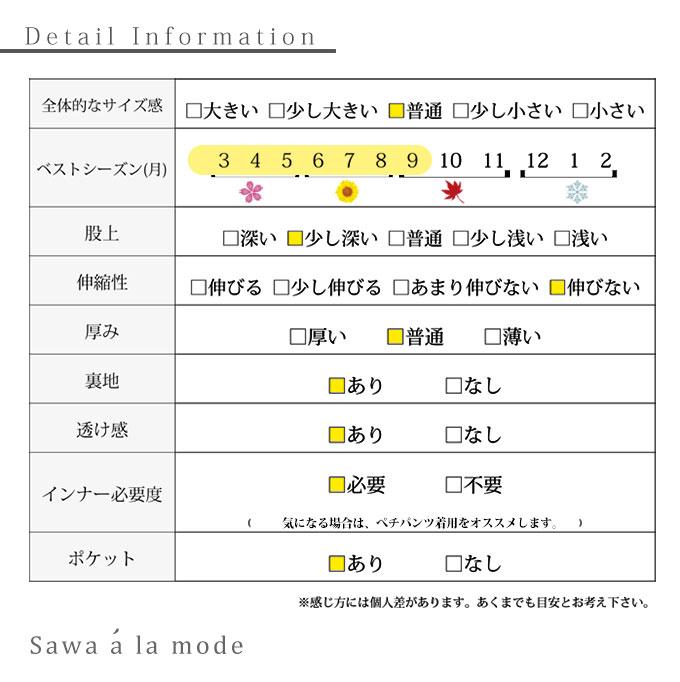 ラップ巻風のリネンワイドパンツ【7月1日8時販売新作】