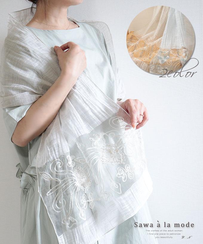 絹綿素材ボタニカル刺繍のストール【2月25日13時再入荷】