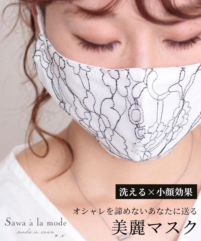 モノトーンの花柄美麗レースマスク【8月5日10時再入荷】