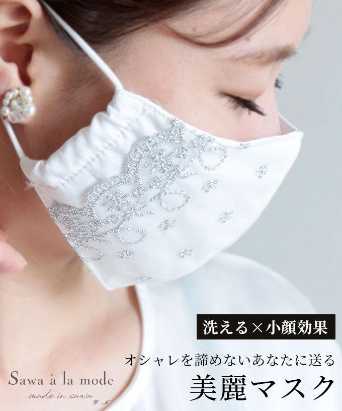 花柄刺繍の美麗レースおしゃれマスク