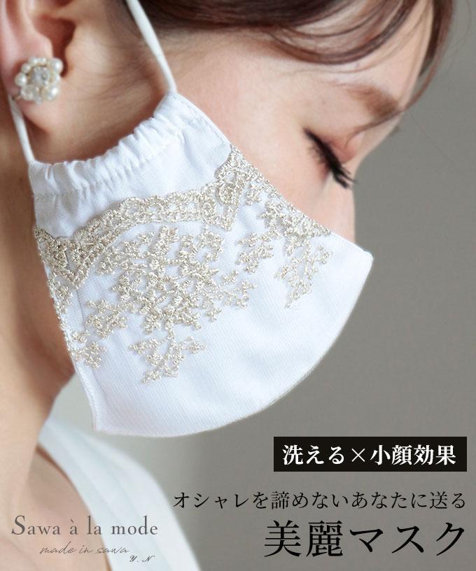 ボタニカル刺繍の美麗レースおしゃれマスク