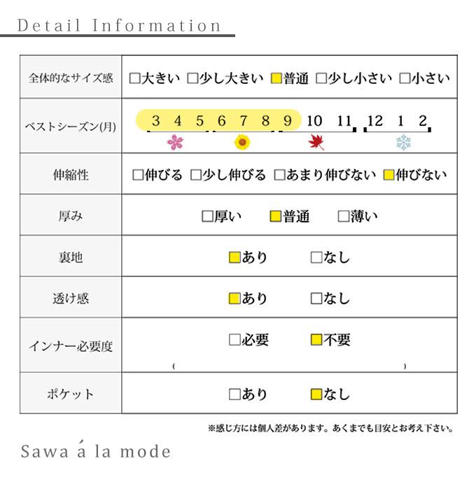 インナー付きチュールドット模様のワンピース【7月6日8時販売新作】