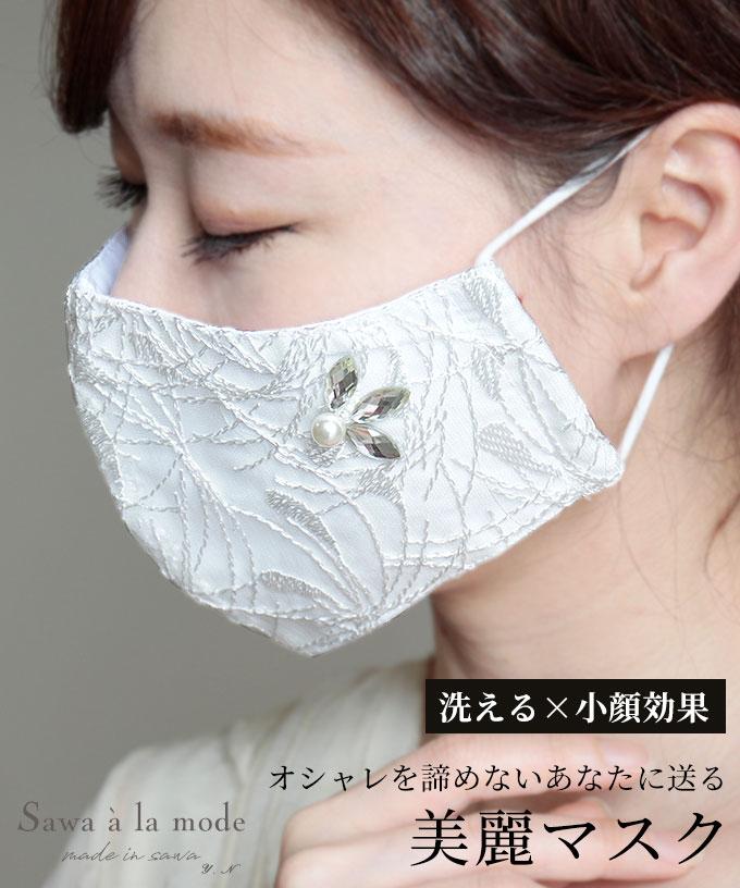 ビジュー付き美麗レースマスク【8月5日10時再入荷】