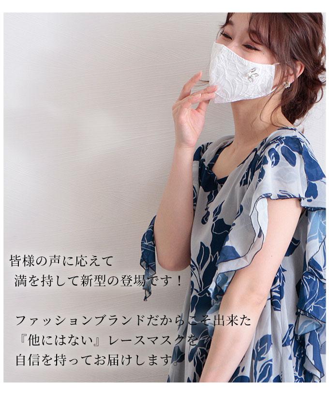 ビジュー付き美麗レースマスク【7月13日8時販売新作】