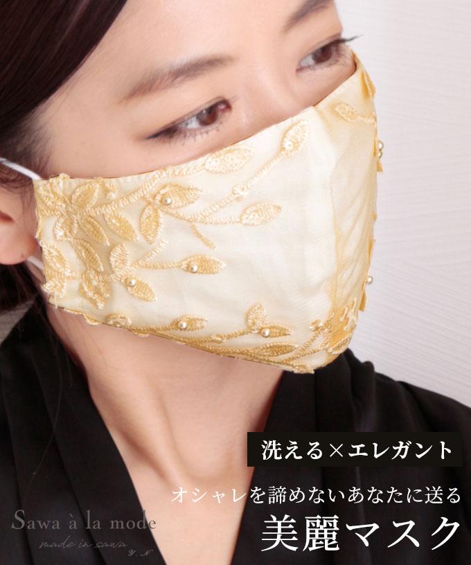パール付きリーフ柄美麗レースおしゃれマスク【9月28日14時再入荷】