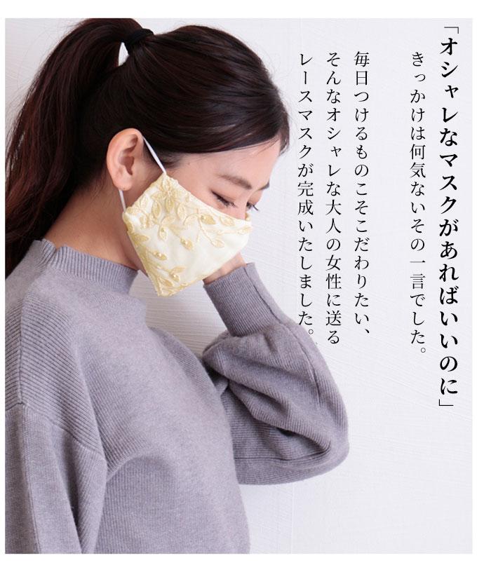 パール付きリーフ柄美麗レースマスク【7月13日8時販売新作】