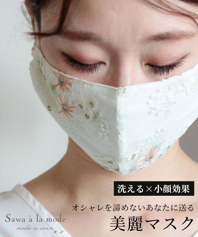 柔らかカラーの花柄美麗レースマスク【8月5日10時再入荷】