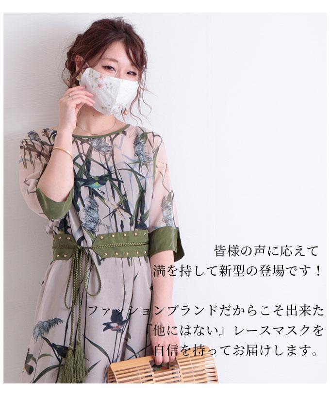 柔らかカラーの花柄美麗レースマスク【7月13日8時販売新作】